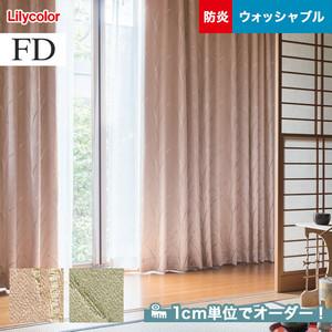 オーダーカーテン リリカラ FD(ファブリックデコ) FD-53453・FD-53454
