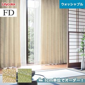 オーダーカーテン リリカラ FD(ファブリックデコ) FD-53457・FD-53458