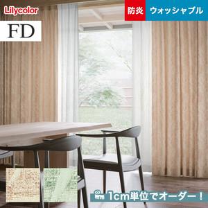 オーダーカーテン リリカラ FD(ファブリックデコ) FD-53459・FD-53460