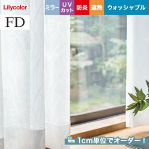 オーダーカーテン リリカラ FD(ファブリックデコ) FD-53522