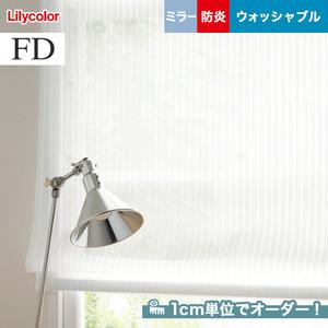 オーダーカーテン リリカラ FD(ファブリックデコ) FD-53551