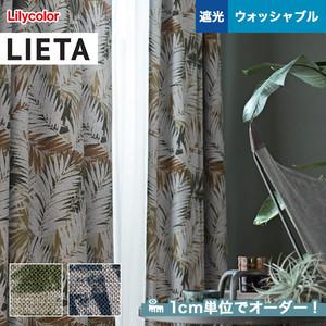 オーダーカーテン リリカラ LIETA(リエッタ) ET564・ET565