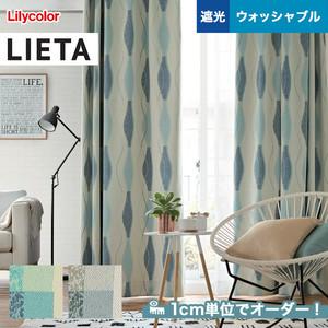 オーダーカーテン リリカラ LIETA(リエッタ) ET602・ET603