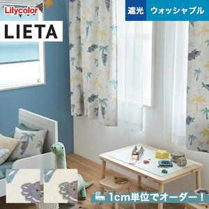 オーダーカーテン リリカラ LIETA(リエッタ) ET606・ET607