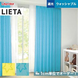 オーダーカーテン リリカラ LIETA(リエッタ) ET608・ET609