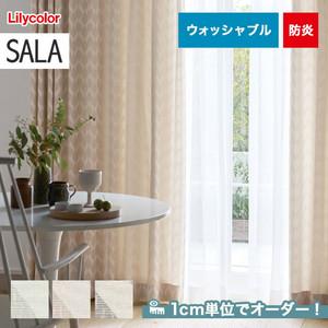 オーダーカーテン リリカラ SALA(サーラ) LS-61082~61084