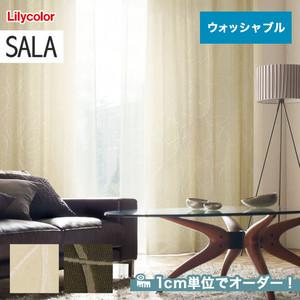 オーダーカーテン リリカラ SALA(サーラ) LS-61143・61144