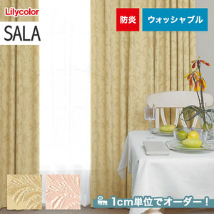 オーダーカーテン リリカラ SALA(サーラ) LS-61191・61192
