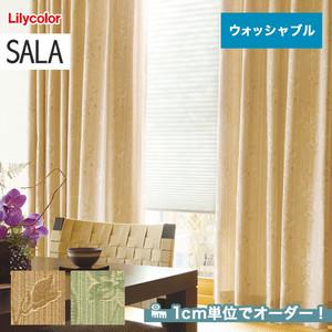 オーダーカーテン リリカラ SALA(サーラ) LS-61228・61229