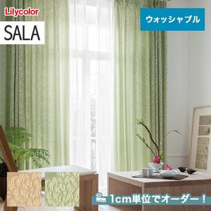 オーダーカーテン リリカラ SALA(サーラ) LS-61236・61237