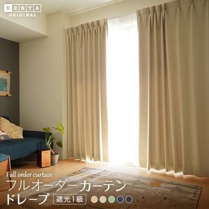 遮光 1級 カーテン オーダー 無地 RESTAオリジナル 防炎 ウォッシャブル 日本製