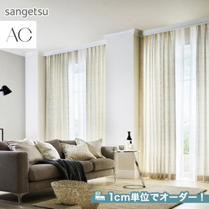 オーダーカーテン サンゲツ AC AC5001