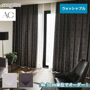 オーダーカーテン サンゲツ AC AC5002~5003
