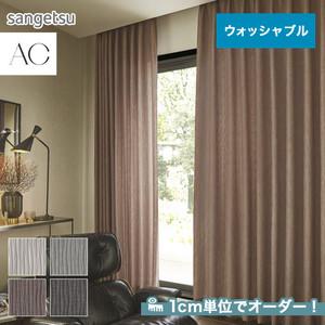 オーダーカーテン サンゲツ AC AC5004~5007