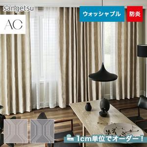オーダーカーテン サンゲツ AC AC5008~5009