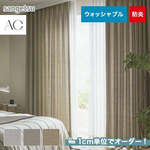 オーダーカーテン サンゲツ AC AC5012~5014
