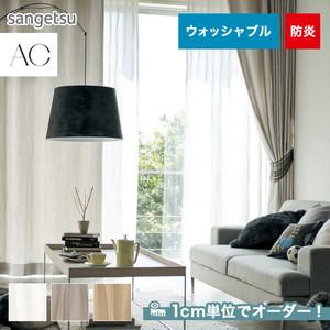 オーダーカーテン サンゲツ AC AC5015~5017