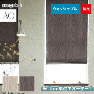 オーダーカーテン サンゲツ AC AC5018~5019