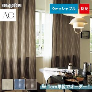 オーダーカーテン サンゲツ AC AC5020~5022