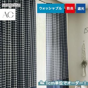 オーダーカーテン サンゲツ AC AC5023