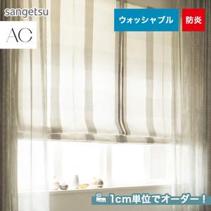 オーダーカーテン サンゲツ AC AC5024