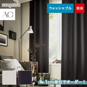オーダーカーテン サンゲツ AC AC5025~5026