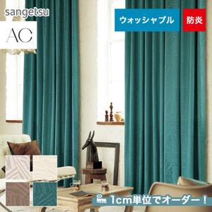 オーダーカーテン サンゲツ AC AC5027~5030