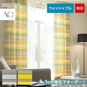 オーダーカーテン サンゲツ AC AC5031~5032