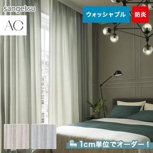 オーダーカーテン サンゲツ AC AC5036~5037