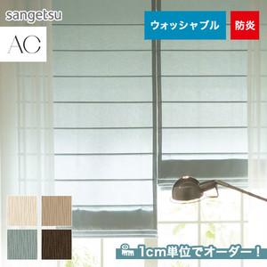 オーダーカーテン サンゲツ AC AC5041~5044