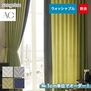 オーダーカーテン サンゲツ AC AC5045~5048