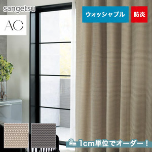 オーダーカーテン サンゲツ AC AC5053~5054