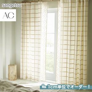 オーダーカーテン サンゲツ AC AC5062