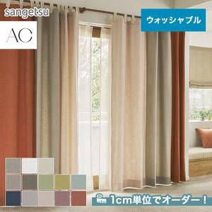 オーダーカーテン サンゲツ AC AC5064~5076