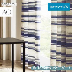 オーダーカーテン サンゲツ AC AC5077