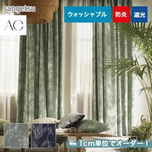 オーダーカーテン サンゲツ AC AC5080~5081
