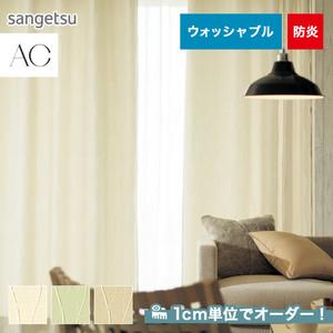 オーダーカーテン サンゲツ AC AC5086~5088