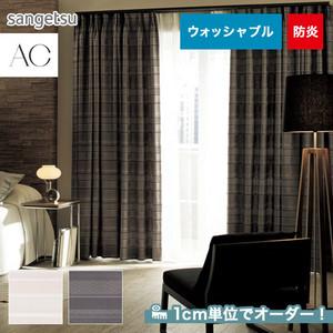 オーダーカーテン サンゲツ AC AC5089~5090