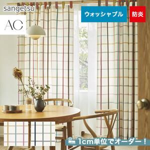 オーダーカーテン サンゲツ AC AC5093~5094