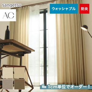 オーダーカーテン サンゲツ AC AC5095~5098