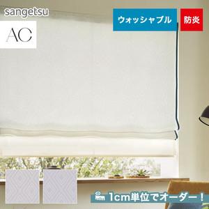 オーダーカーテン サンゲツ AC AC5103~5104
