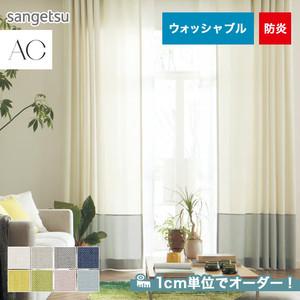 オーダーカーテン サンゲツ AC AC5109~5116
