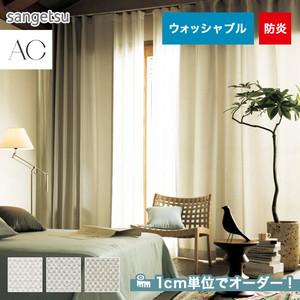 オーダーカーテン サンゲツ AC AC5117~5119