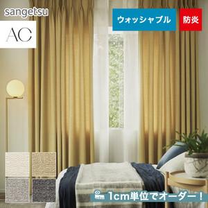 オーダーカーテン サンゲツ AC AC5120~5123