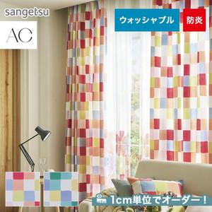 オーダーカーテン サンゲツ AC AC5137~5138
