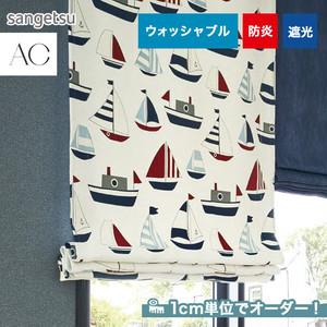 オーダーカーテン サンゲツ AC AC5155