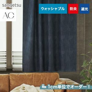 オーダーカーテン サンゲツ AC AC5156