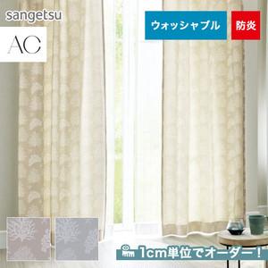 オーダーカーテン サンゲツ AC AC5160~5161