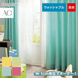 オーダーカーテン サンゲツ AC AC5168~5171