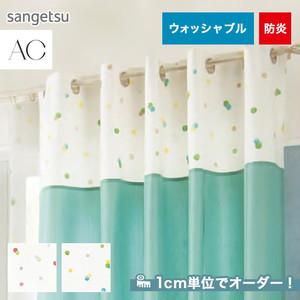オーダーカーテン サンゲツ AC AC5172~5173